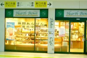 ハースブラウン勝田店