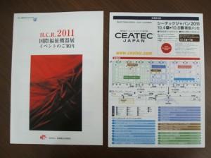 「国際機器福祉展」と幕張メッセの「CEATEC JAPAN」