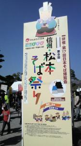 松本そば祭りの看板