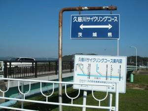 久慈川サイクリング道路
