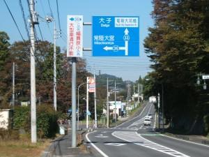 常陸太田の和田地区