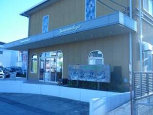 北茨城市にあるやまみつ屋
