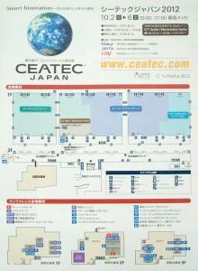 世界最大級のエレクトロニクス総合展示会「CEATEC JAPN」