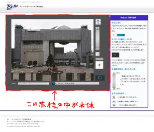 ■ TSN ライブカメラ ■ ページ
